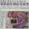 "Publication Date_20 June 2017 PRINT KWONG WAH YIT POH - ""The Dot Property Malaysia Awards 2017 named Hard Rock Hotel Penang as t"